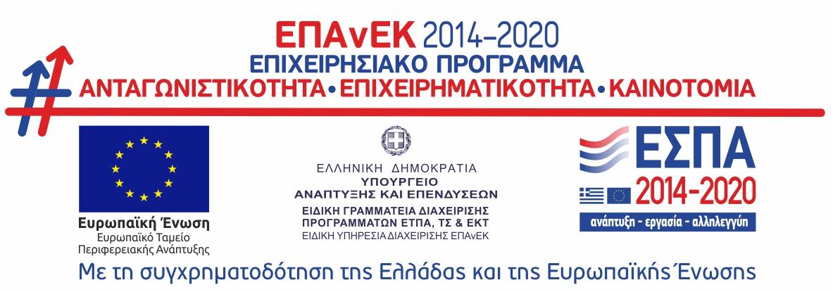 ESPA 2014-2020